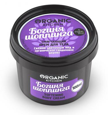 Смягчающий крем для тела Organic Kitchen