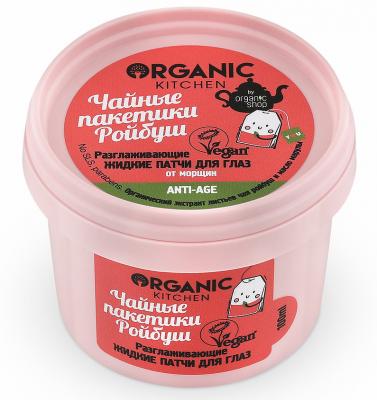 Жидкие маска-патчи для глаз разглаживающие Organic Kitchen